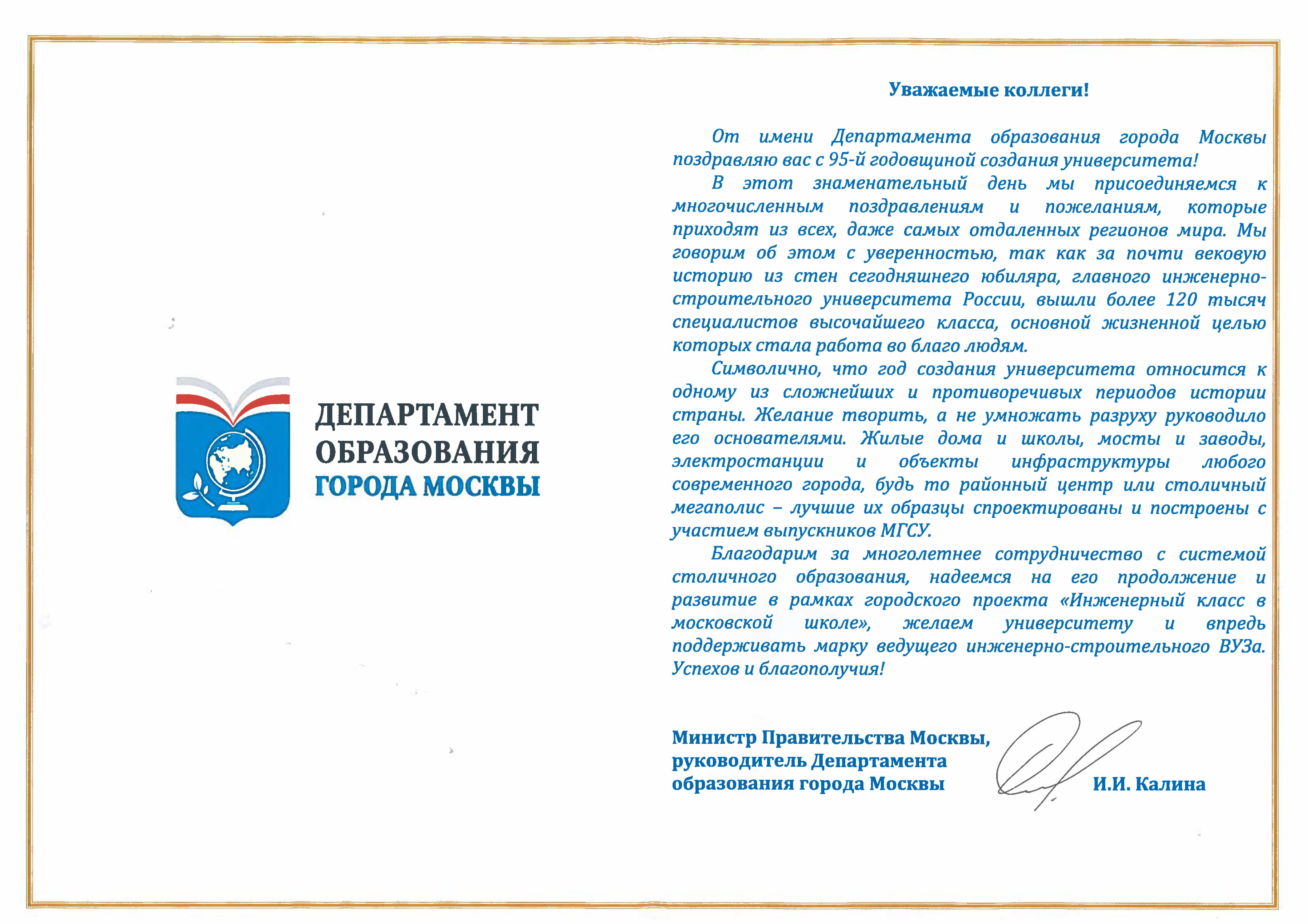 Поздравления руководителю департамента 37