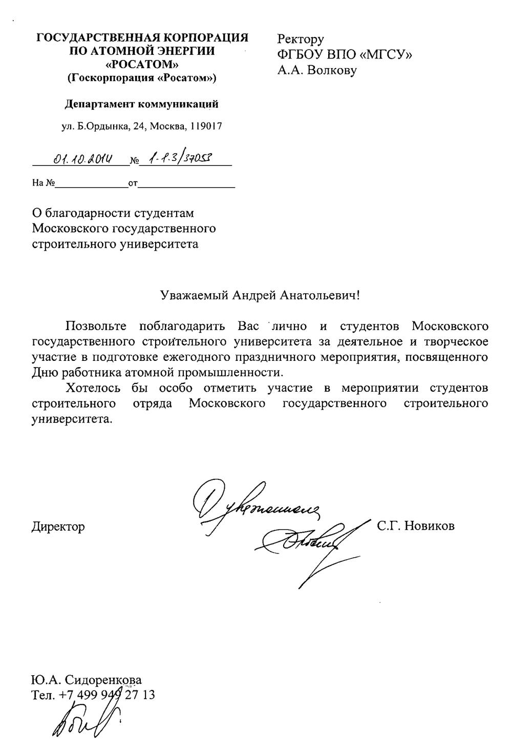 Заявление исправления ЗАГС