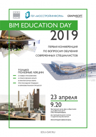 BIM Education DAY-2019