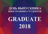 Graduation ceremony of students of the preparatory department of NRU MGSU