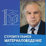 "All-Russian scientific conference ""Building materials science: present and future"" dedicated to the 90th anniversary of Yuri Bazhenov"