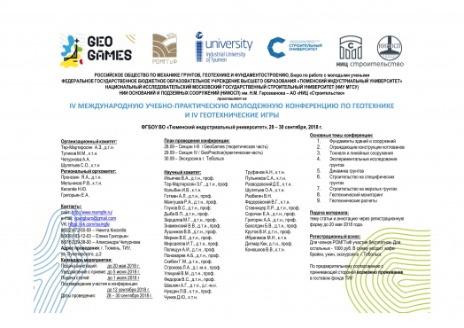 2018 Bulletin 1 (rus)-1.jpg